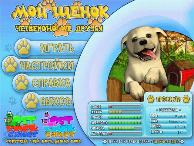 Скачать игру на компьютер щенок