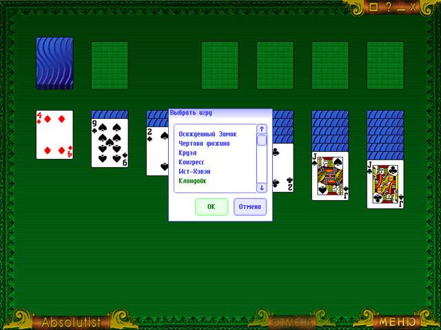 Играть онлайн в энциклопедию пасьянсов