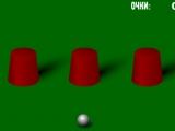 flash игра Наперстки