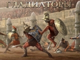 online game Gladiatorer