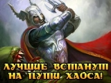 онлайн игра Легенда: Наследие Драконов