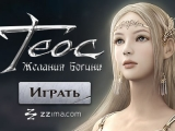online game Teos: Goddess of Desire