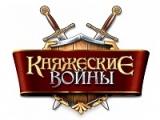 Онлайн игра Княжеские Войны